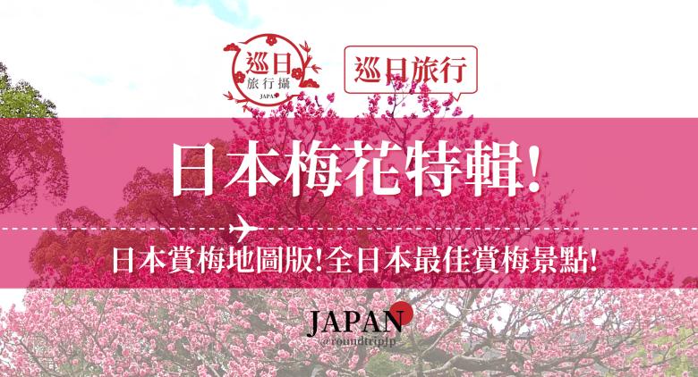 全日本賞梅地圖版