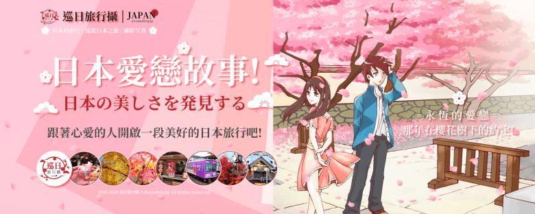 跟著心愛的人開啟一段日本的美好旅行吧!