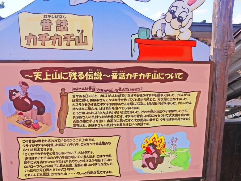 狸貓與兔子故事介紹 | 天上山公園 | 山梨 | 巡日旅行攝