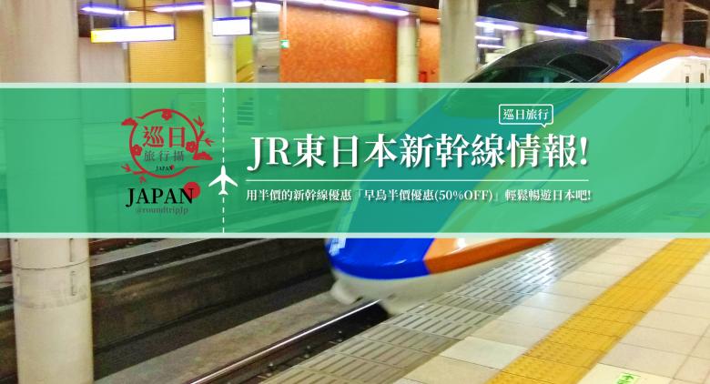 JR東日本新幹線情報!用半價的新幹線優惠「早鳥半價優惠(50%OFF)」輕鬆暢遊日本吧! | 巡日旅行攝