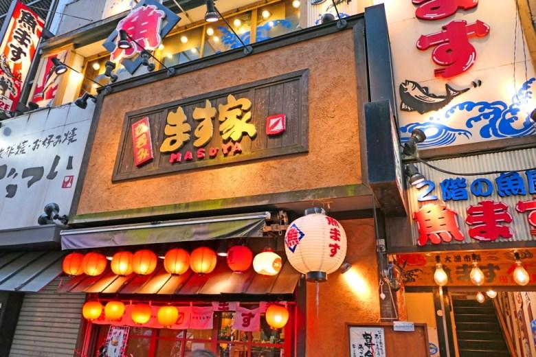 ます家 | Masuya | 美食店家一條街 | 池袋 | 東京 | 日本 | 巡日旅行攝