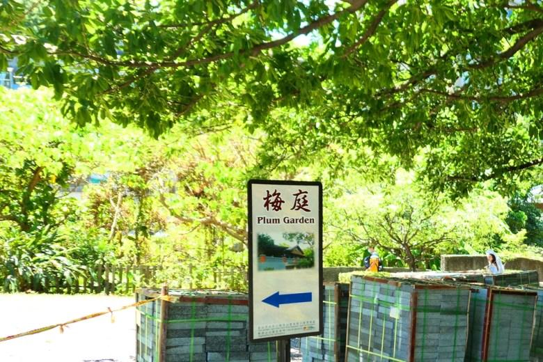 梅庭指示牌 | Plum Garden | 北投 | Beitou | Wafu Taiwan | RoundtripJp