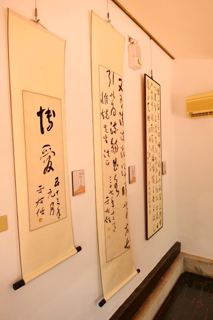 于右任作品 | Plum Garden | Beitou | Wafu Taiwan | RoundtripJp