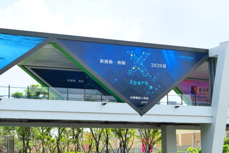 新感動・無限 | 2020夏 | Xpark | 台灣橫濱八景島 | 青埔 | 桃園 | 巡日旅行攝