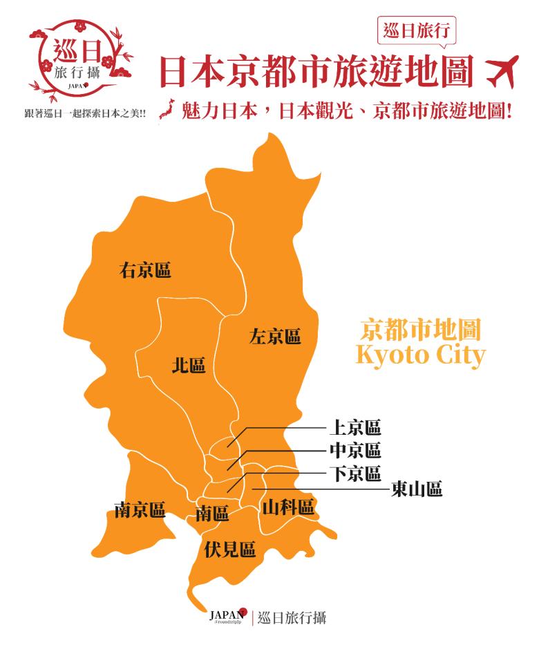 京都市地圖 | Kyoto City | 京都 | Kyoto | 日本 | Japan | 巡日旅行攝