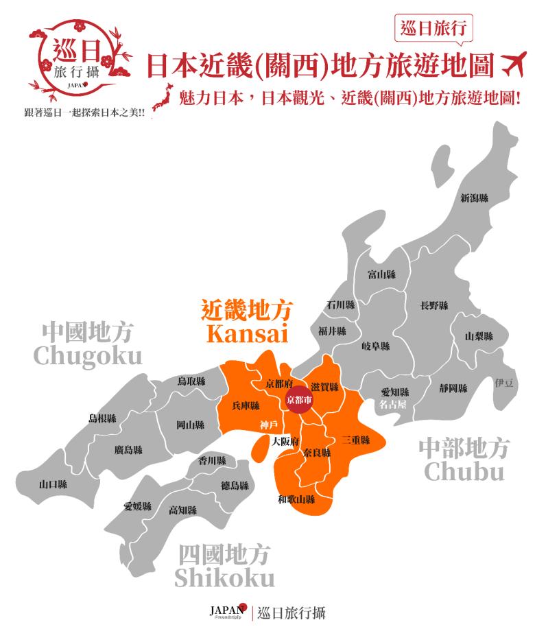 日本近畿(關西)地方旅遊地圖 | 近畿(關西)地方 | Kansai | 日本 | Japan | 巡日旅行攝