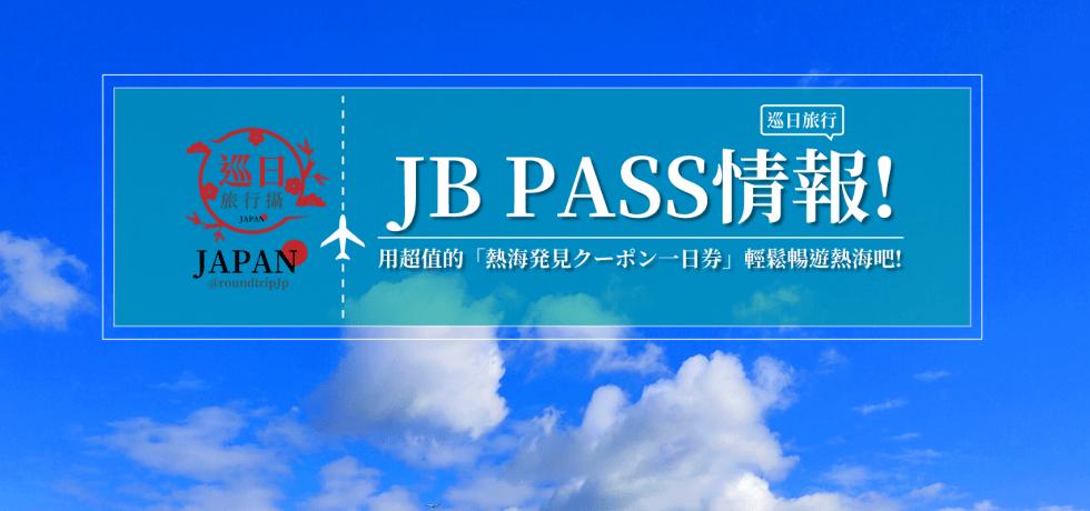 JB PASS情報!用超值的旅遊優惠組合套票「熱海発見クーポン一日券」輕鬆暢遊熱海吧! | 巡日旅行攝