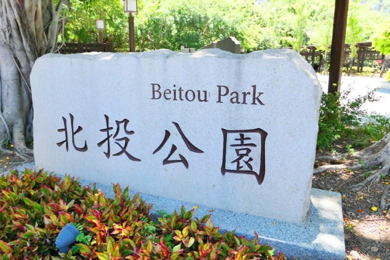 北投公園 | Beitou Park | Wafu Taiwan | RoundtripJp