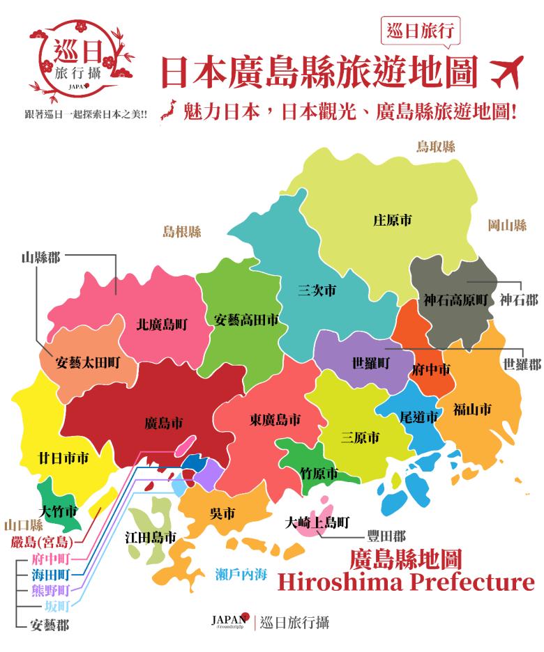 廣島縣地圖 | Hiroshima Prefecture | 廣島 | Hiroshima | 日本 | Japan | 巡日旅行攝 | RoundtripJp