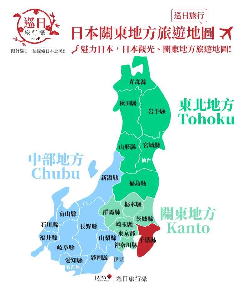 千葉   Chiba   日本關東地方旅遊地圖   關東地方   Kanto   日本   Japan   巡日旅行攝