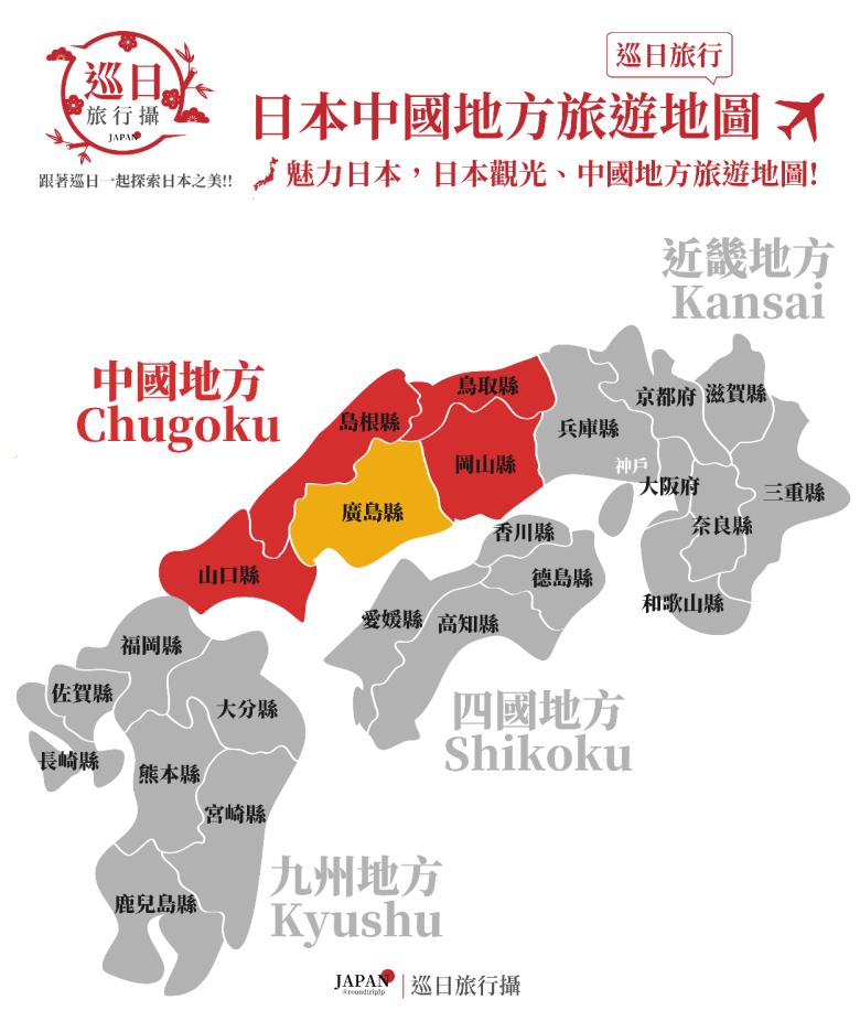 廣島 | Hiroshima | 日本中國地方旅遊地圖 | 中國地方 | Chugoku | 日本 | Japan | 巡日旅行攝