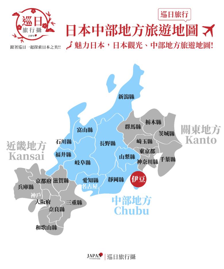 靜岡 | Shizuoka | 日本中部地方旅遊地圖 | 中部地方 | Chubu | 日本 | Japan | 巡日旅行攝