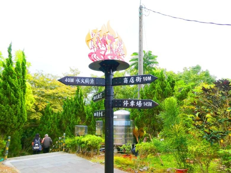 關子嶺形象指示牌 | Baihe District | Tainan | Wafu Taiwan | RoundtripJp