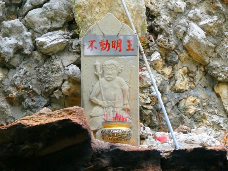 不動明王 | 日本溫泉的守護神 | Baihe District | Tainan | Wafu Taiwan | RoundtripJp