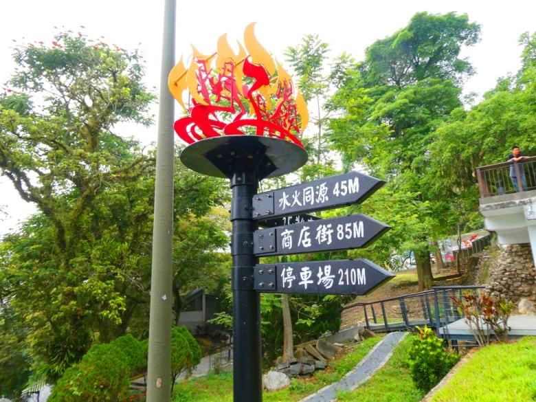 關子嶺形象指示牌 | 關子嶺 | Guanziling | 白河 | 臺南 | 臺灣 | 巡日旅行攝