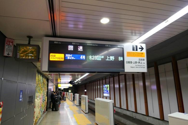 北總線 | 日暮里・上野・押上 方面 | Skyliner | 車站 | 千葉 | Chiba | 日本 | Japan | 巡日旅行攝