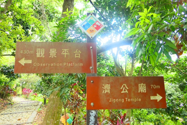 430m往觀景平台 | 430m Observation Platform | 70m往濟公廟 | Jigong Temple | Linnei | RoundtripJp