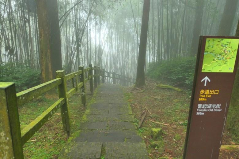 步道出口 | Trail Exit | 往奮起湖老街 385m | Fenqihu Old Street 385m | 奮起湖 | 嘉義 | 臺灣 | 巡日旅行攝