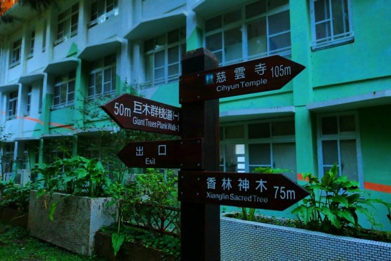 景點指示牌 | 慈雲寺 | Cihyun Temple | 巨木群棧道 | Giant TreesPlank Walk | 香林神木 | Xianglin Sacred Tree | 巡日旅行攝