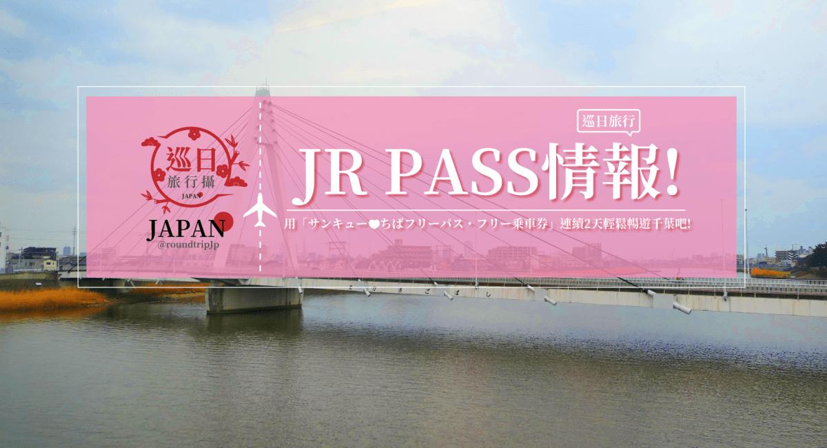 JR PASS情報!用期間限定的周遊券「サンキュー❤ちばフリーパス・フリー乗車券」連續2天輕鬆暢遊千葉吧!   巡日旅行攝