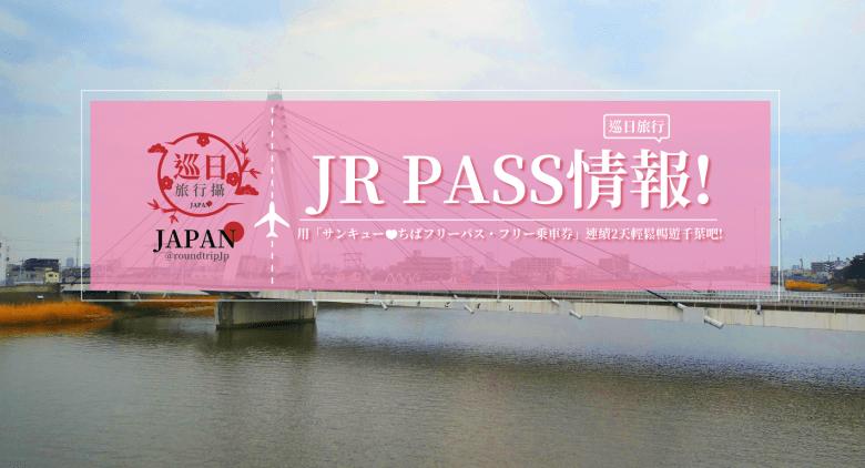 JR PASS情報!用期間限定的周遊券「サンキュー❤ちばフリーパス・フリー乗車券」連續2天輕鬆暢遊千葉吧! | 巡日旅行攝