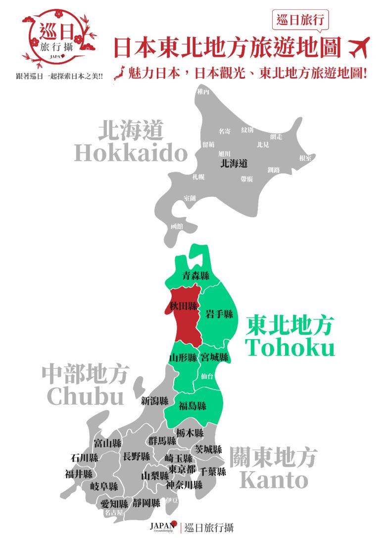 秋田   Akita Prefecture   日本東北地方旅遊地圖   東北地方   Tohoku   日本   Japan   巡日旅行攝