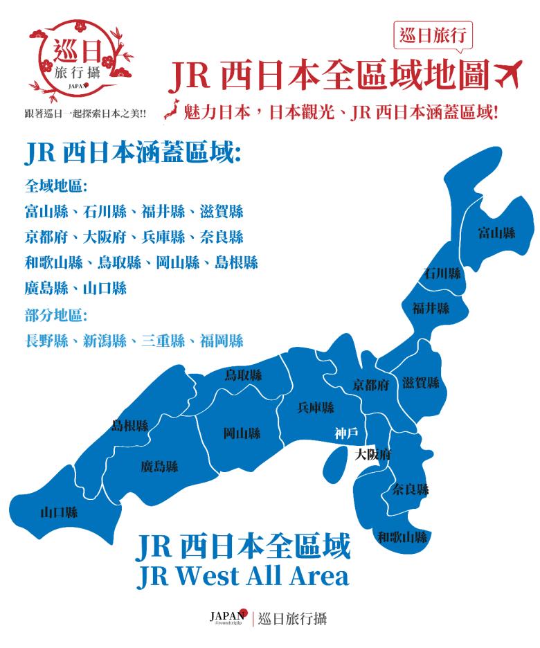 JR西日本涵蓋區域 | JR West All Area | JR West All area 7-Days Pass | Japan | RoundtripJp