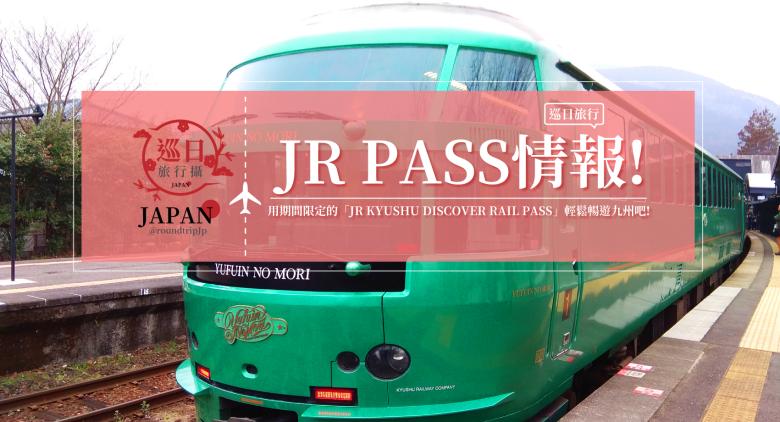 JR PASS情報!用期間限定的周遊券「JR KYUSHU DISCOVER RAIL 3-Days Pass」輕鬆暢遊九州吧! | 巡日旅行攝