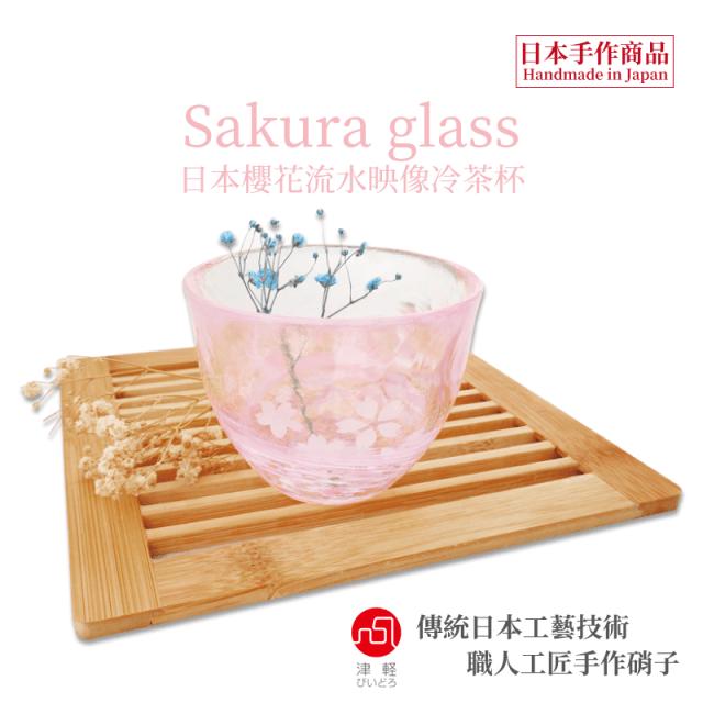 JP-00000011-日本津軽びいどろ Sakura glass -日本津輕手作櫻花流水映像冷茶杯