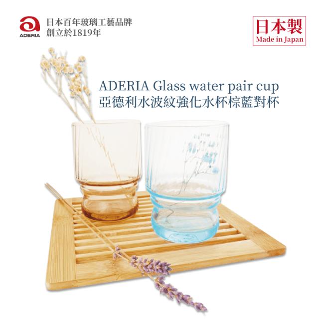 JP-00000014-ADERIA Glass water pair cup(220cc)-亞德利水波紋強化水杯棕藍對杯(藍、棕色220cc)