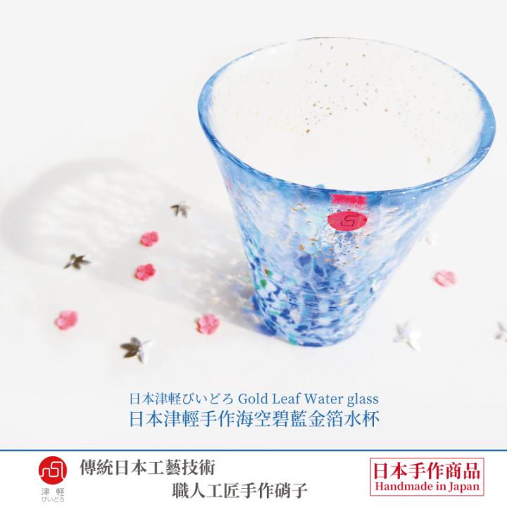 JP-00000020-日本津軽びいどろ Gold Leaf Water glass -日本津輕手作海空碧藍金箔水杯
