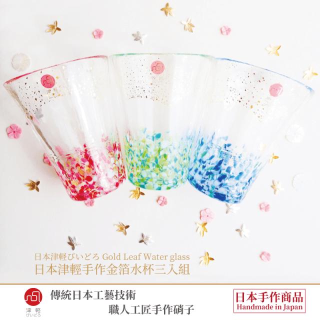 JP-00000023-日本津軽びいどろ Gold Leaf Water glass -日本津輕手作金箔水杯三入組(海空碧藍、夕空粉紅、山空青綠)