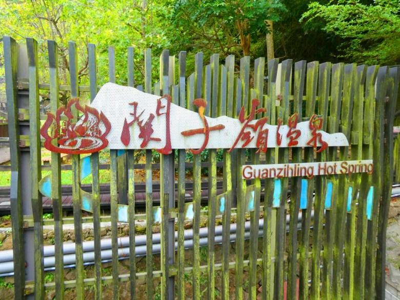 關子嶺溫泉 | Guanziling Hot Spring | Baihe | Tainan | Taiwan | RoundtripJp