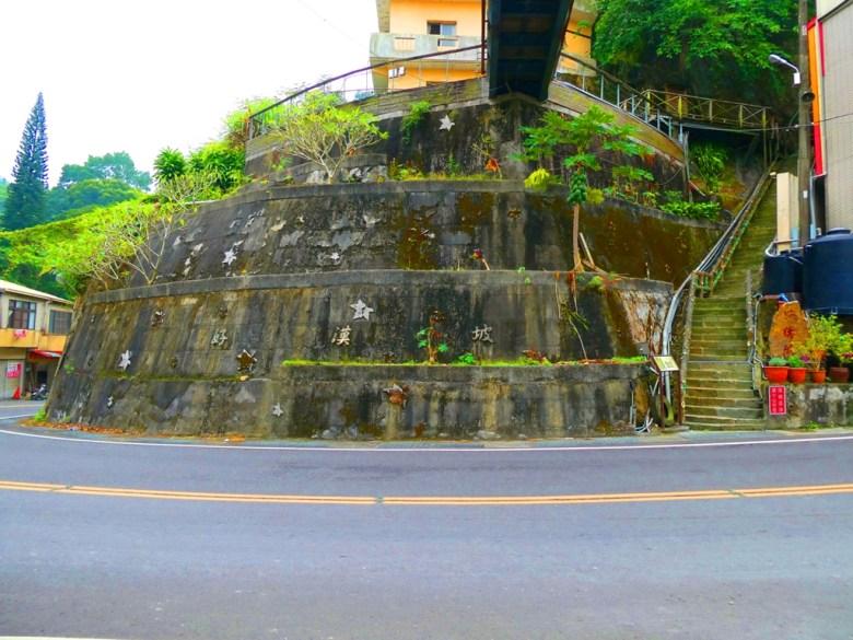 舊好漢坡入口 | 175縣道 | 天梯下 | 關子嶺 | 臺南 | 臺灣 | 巡日旅行攝