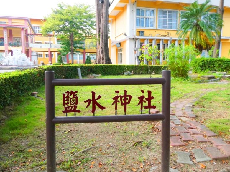 鹽水神社 | Yanshuei Shrine | 鹽水區 | Yanshuei District | 台南市 | Tainan | 和風臺灣 | 巡日旅行攝