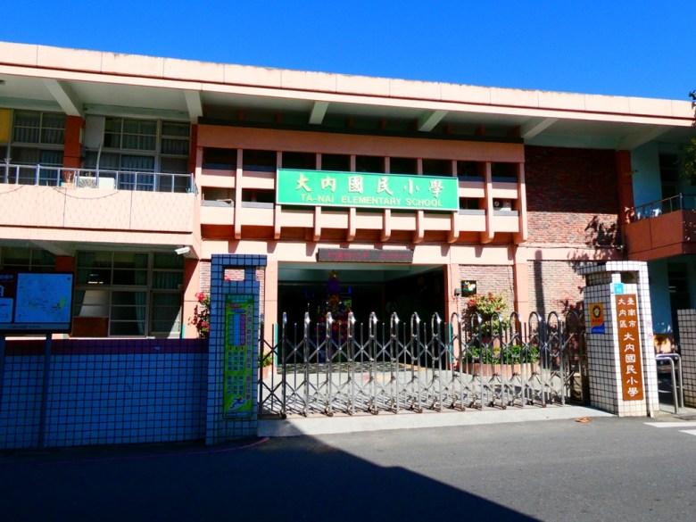 大內國民小學 | Ta-Nai Elementary school | 大內區 | 台南 | 臺灣 | Taiwan | RoundtripJp