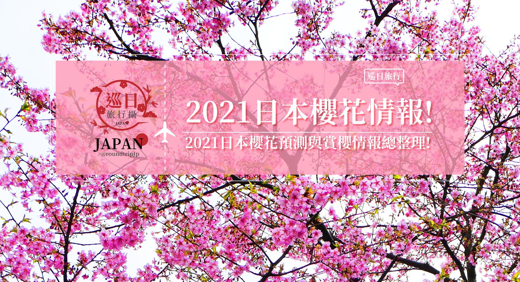 2021日本櫻花情報總整理 | 2021櫻花預測 | Sakura | 2021 | 巡日旅行攝