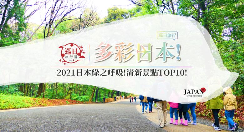 多彩日本 | 2021日本綠之呼吸!清新景點TOP10 | 日本清新景點 | TOP10 | 巡日旅行攝