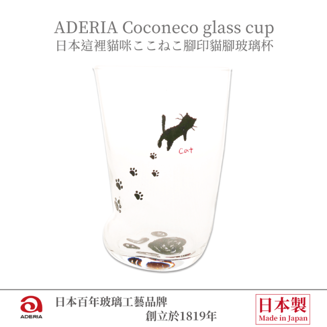 JP-00000028-ADERIA Coconeco glass cup - 日本這裡貓咪ここねこ腳印貓腳玻璃杯