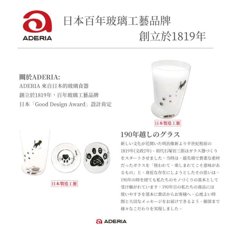 ADERIA品牌介紹