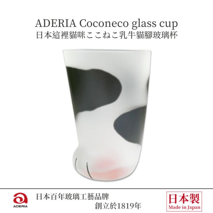 JP-00000029-ADERIA Coconeco glass cup - 日本這裡貓咪ここねこ乳牛貓腳玻璃杯