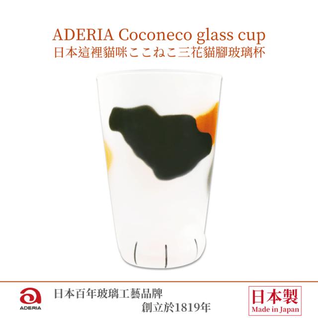 JP-00000031-ADERIA Coconeco glass cup - 日本這裡貓咪ここねこ三花貓腳玻璃杯