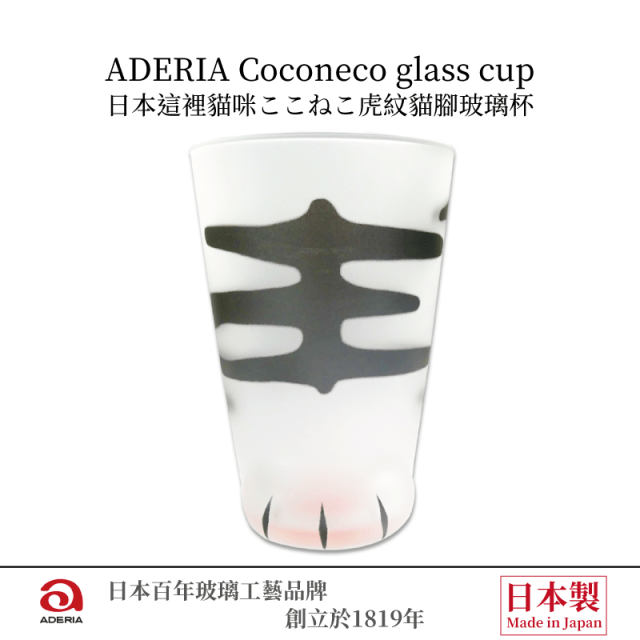 JP-00000032-ADERIA Coconeco glass cup - 日本這裡貓咪ここねこ虎紋貓腳玻璃杯