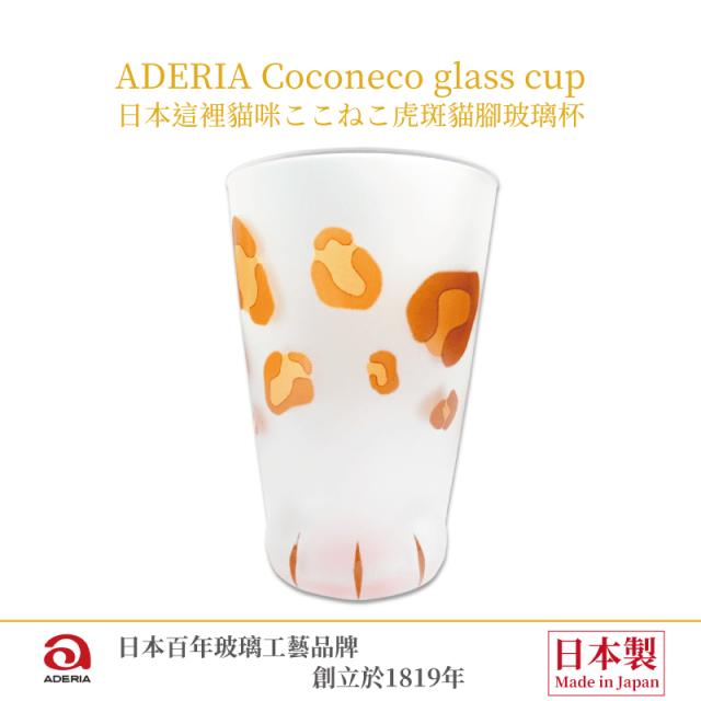 JP-00000033-ADERIA Coconeco glass cup - 日本這裡貓咪ここねこ虎斑貓腳玻璃杯