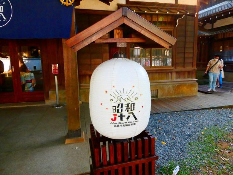 昭和J18 | 嘉義市史蹟資料館 | 日式建築 | 嘉義公園 | Chiayi | Taiwan | RoundtripJp
