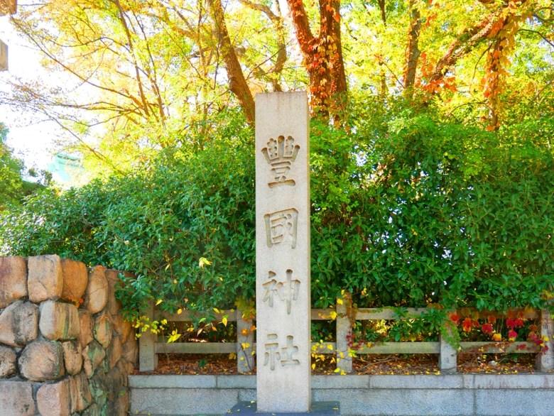 Colorful Japan | 大阪大阪城公園豊國神社 | Japanese Green attractions | TOP10 | RoundtripJp