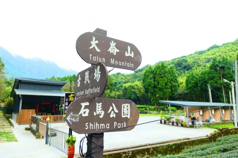 指示牌 | 古戰場 | Ancient Battlefield | 大崙山 | Talun Mountain | 石馬公園 | Shihma Park | RoundtripJp