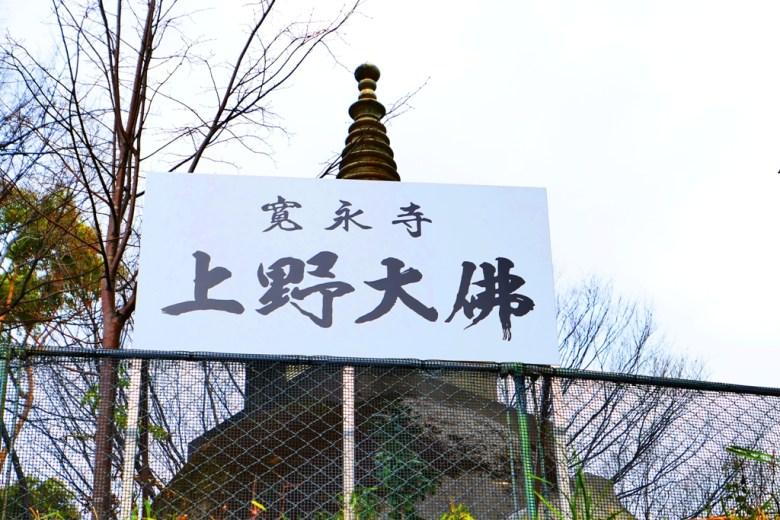 多彩日本 | 東京都 | 寬永寺上野大佛 | 日本黑色景點10選 | 巡日旅行攝