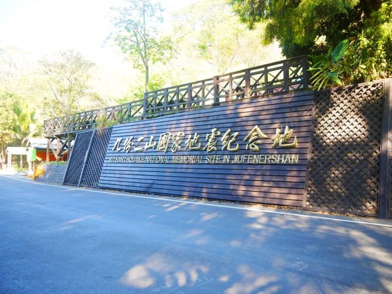 九份二山地震紀念園區 | 九份二山 | Guoxing | Nantou | 和風臺灣 | RoundtripJp