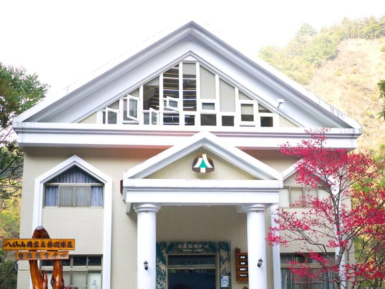 遊客服務中心 | Visitor center | 八仙山國家森林遊樂區山櫻花 | Basianshan National Forest Recreation Area | 巡日旅行攝